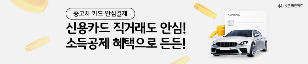 KB국민카드 제휴 배너(웹)